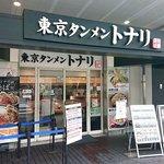 東京タンメン トナリ - 東京タンメン トナリ アトレ上野店