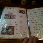お食事処 水源 - メニュー表その6