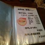 お食事処 水源 - メニュー表その7