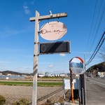 レストラン でん園 - 道端の看板