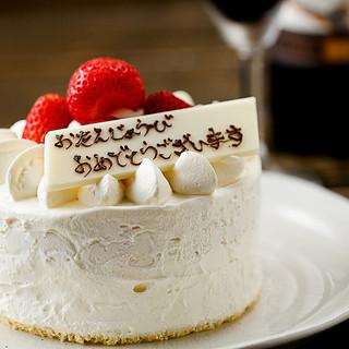 お誕生日や記念日の方に嬉しいサプライズを!