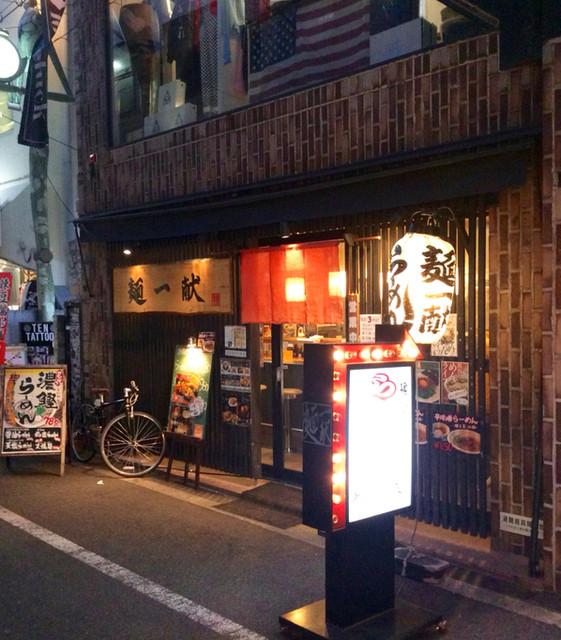 麺家 麺一献 - 店舗外観。