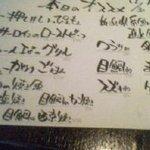 宵の響 渋谷ハチ公口本店 - 本日のオススメ