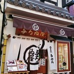 Asakusa Ramen Yoroiya - 店舗全貌