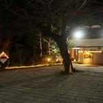 創作和食 田 - 店…駐車場完備です