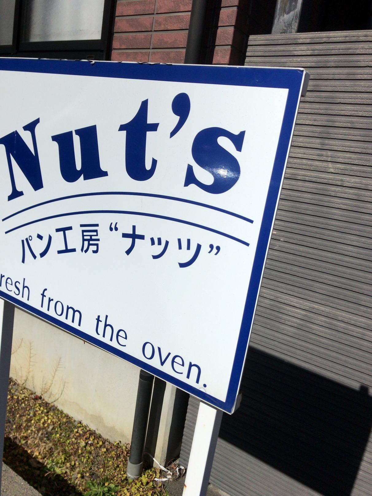 パン工房 ナッツ