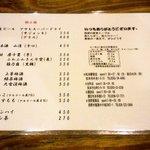狼煙 松本駅前店 - 飲み物