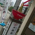 九州ラーメン 片岡製作所 - 動いてます♪(´ω`)