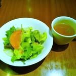 ステーキガーデン - スープとサラダ