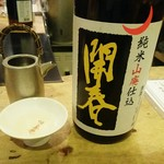 63257254 - 開春       ぐい飲みにも お店の名前(^^)