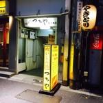 喰しん坊つちや - 代々木駅前の老舗!