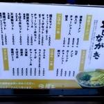 tokushimara-memmenou - そこそこリーズナブル