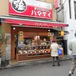 ハマケイ - 店舗