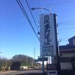 手打そば 京すきやき 泉乃里 -