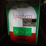 スパゲティながい - 目印はこの看板だけ?