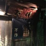 万作 - お店の入口