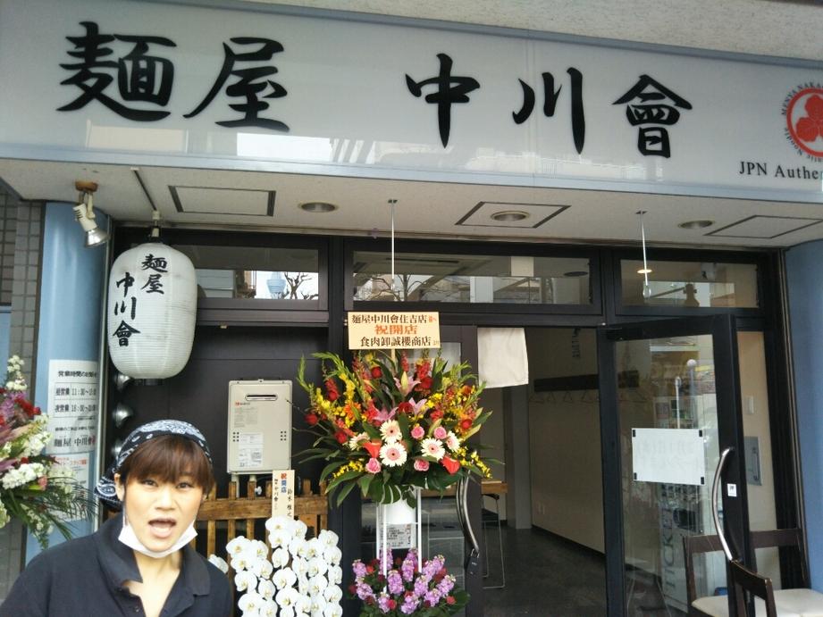 麺屋 中川會 住吉店