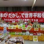 日本一のだがし売り場 -