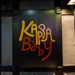 カッパベイビー - お店の看板です。阿佐ヶ谷駅北口アーケード出口の方から見えます
