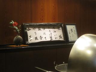 大石 - 冬の天ダネ