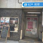 63270026 - 地下鉄関内駅3番出口直結