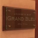 63270655 - ラウンジ&バー グラン・ブルー
