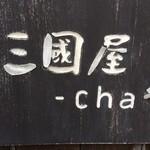 三國屋cha -