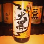 駅馬車 - 芋焼酎「大黒」