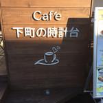 Cafe 下町の時計台 -