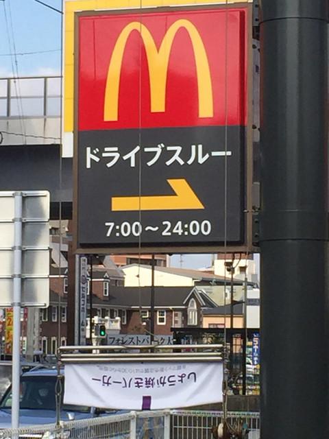 マクドナルド 営業 時間 政府による緊急事態宣言発表に対するマクドナルドの対応について