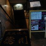 炭火焼鳥 徳川 - 階段を下り地下にあります