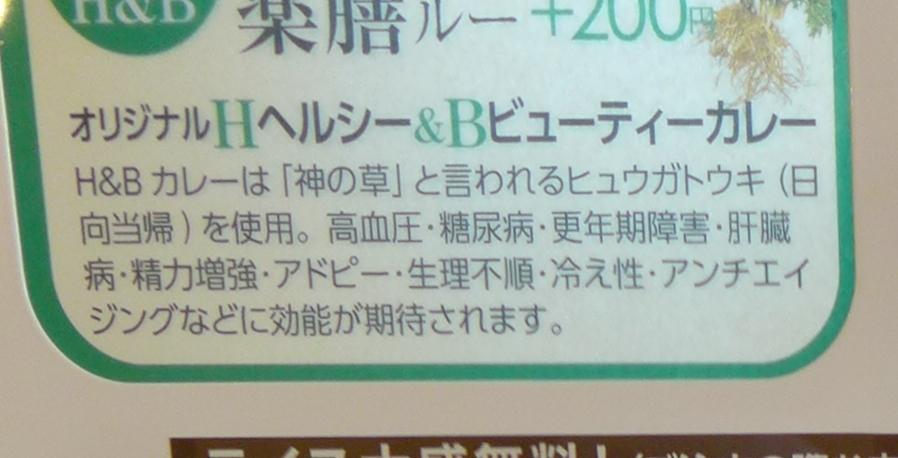 ジョイアルカレー 神田錦町店