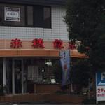 赤穂飯店 -