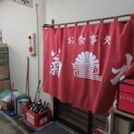 菊水 - 市場からの入り口