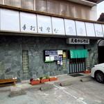 63294054 - 旧日光市内、蕎麦の名店「魚要」