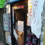 海鮮丼専門店 若狭家 - 入り口からして激狭家です