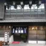 福田屋 - お店 外観