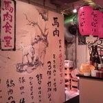 馬肉食堂 さくら - 壁の絵には馬肉の効能や商品案内も!