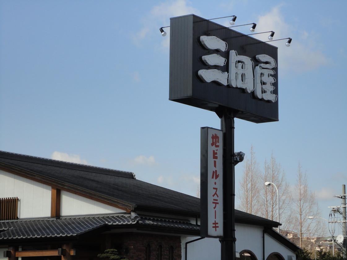 三田屋 篠山インター店