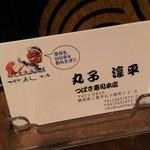 つばさ寿司本店 - 1703 つばさ寿司本店 大将名刺