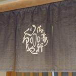 清寿軒 - 暖簾