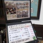 63313573 - 店頭メニュー