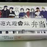63314957 - なんかの弁当(笑)¥1350
