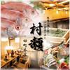 蕎麦・鮮魚 個室居酒屋 へぎ蕎麦 村瀬 - その他写真:~新潟郷土料理~