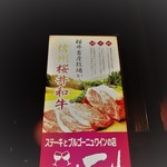 ステーキ石井 -