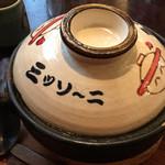 ミッソーニ - 味噌煮込み (提供時)