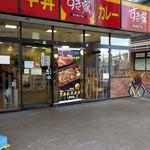 すき家 浜松駅南口店  -