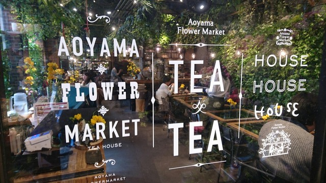 青山フラワーマーケット ティーハウス 赤坂Bizタワー店