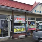 63323288 - 外観…右が食料品店、左が中華そば屋さん