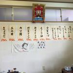63323290 - メニュー…壁に貼られています。下には岩手のエンターテイナー千昌夫の北国の春の歌詞と似顔絵の手ぬぐいが飾られています